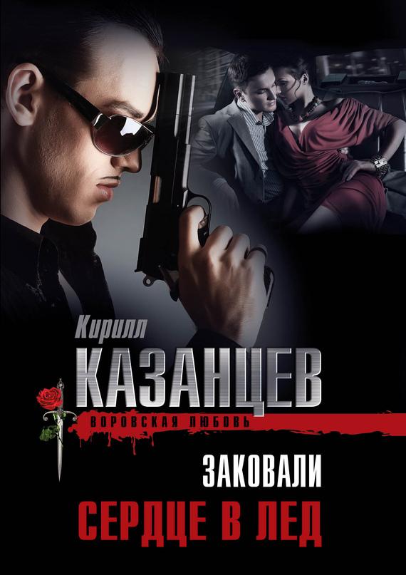 Крлл Казанцев Заковал в лед
