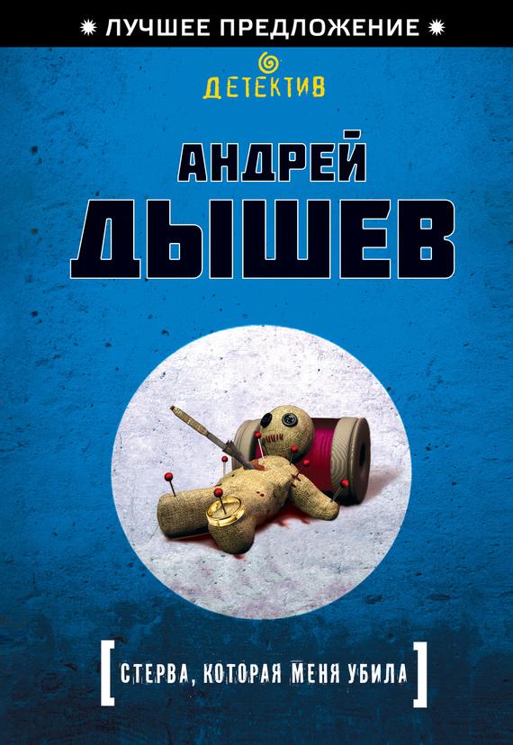 Андрей Дышев Стерва, которая меня убила estel alpha homme шампунь активатор роста волос 250 мл