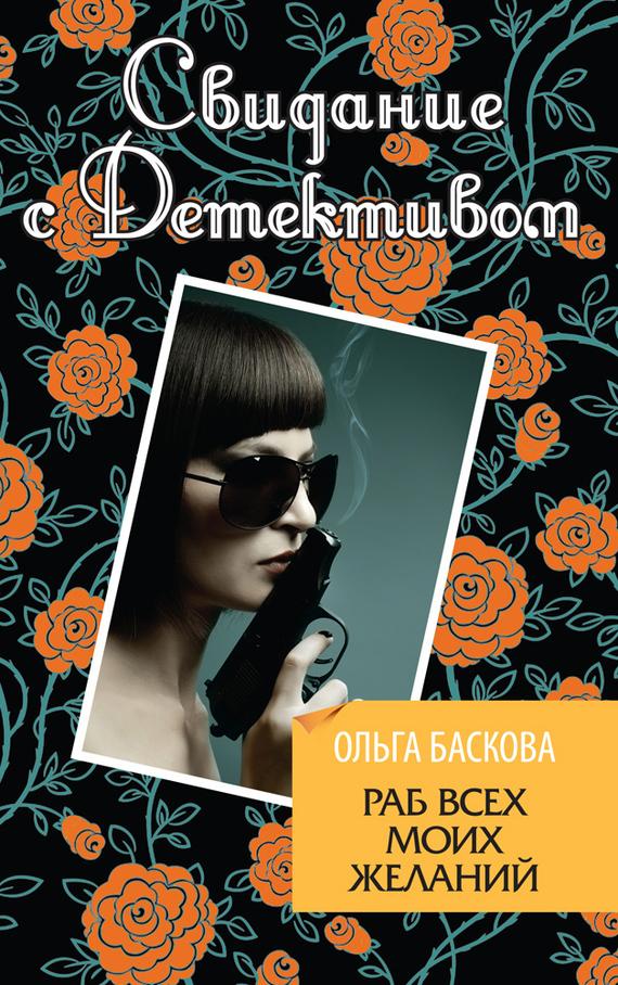 Скачать Раб всех моих желаний бесплатно Ольга Баскова