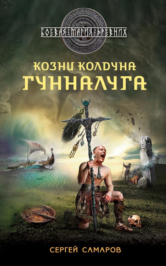 Скачать Козни колдуна Гунналуга бесплатно Сергей Самаров
