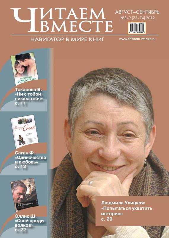 Читаем вместе. Навигатор в мире книг №8-9 (73-74) 2012