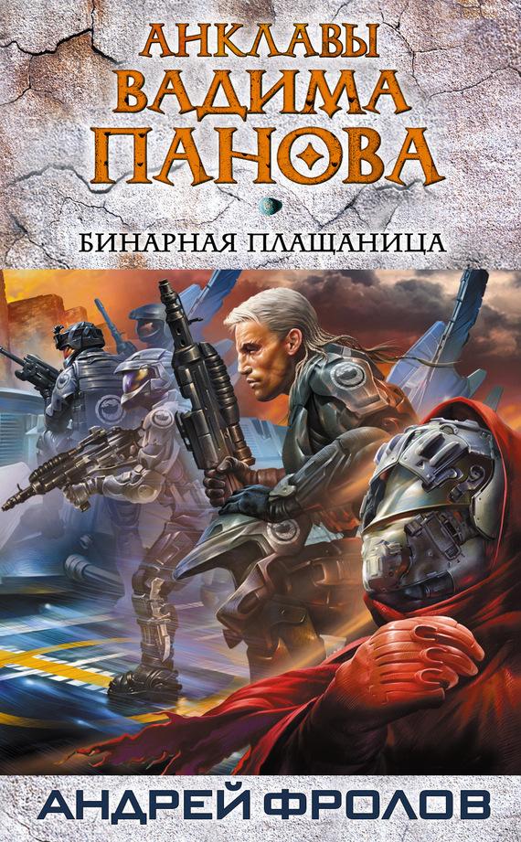 Андрей Фролов Бинарная плащаница антология за границами снов