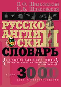 - Русско-английский словарь универсального типа