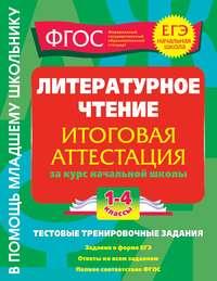 Г. В. Дорофеева - Литературное чтение. Итоговая аттестация за курс начальной школы. Тестовые тренировочные задания. 1-4 классы