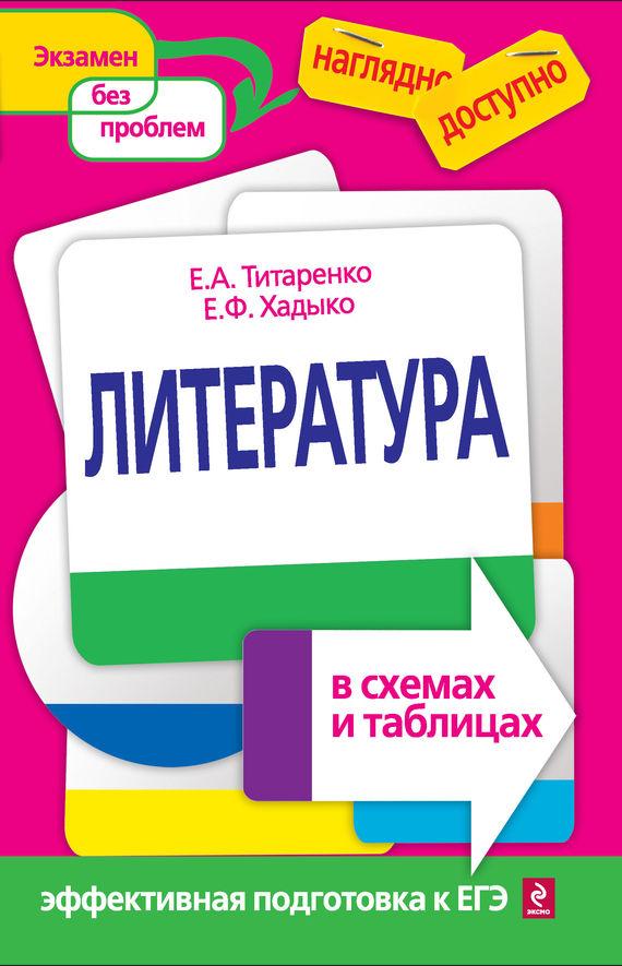 бесплатно Литература в схемах и таблицах Скачать Е. А. Титаренко