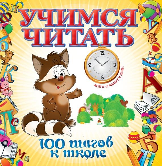 Т. М. Воронцова. Учимся читать