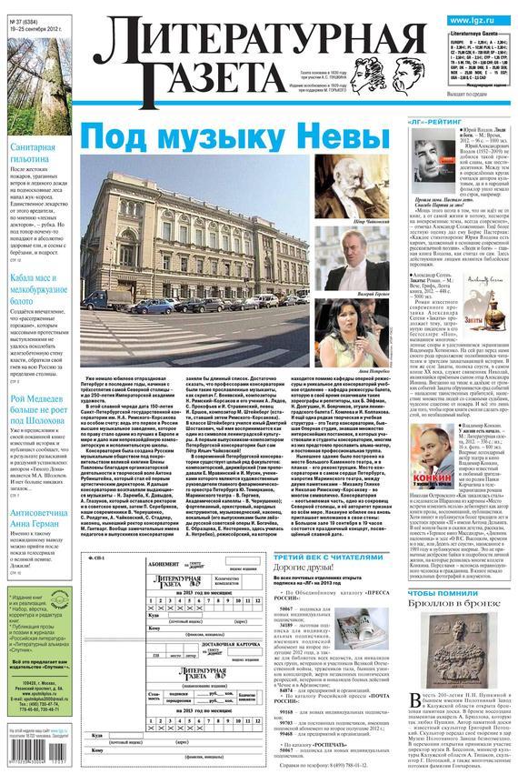бесплатно Литературная газета 847037 6384 2012 Скачать Автор не указан