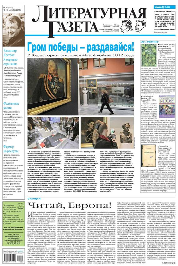 Литературная газета № 36 (6383) 2012