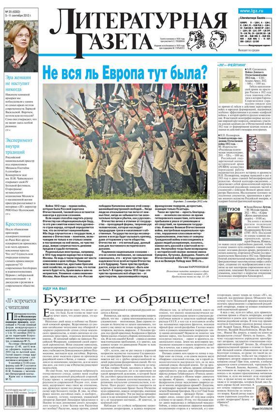 Литературная газета №35 (6382) 2012