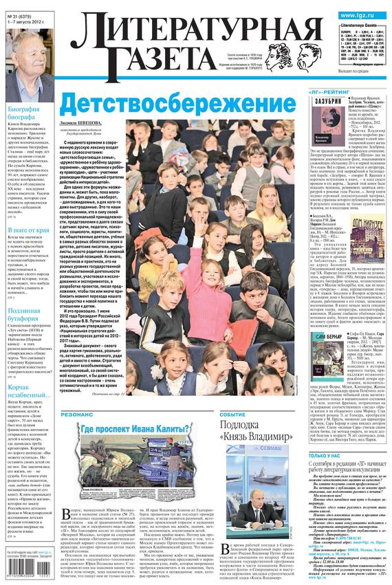 Литературная газета №31 (6379) 2012