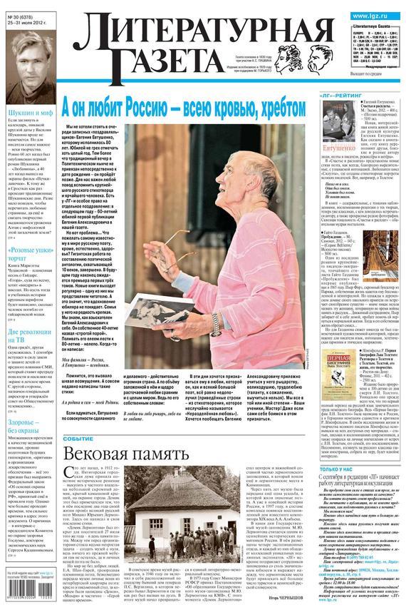 Литературная газета №30 (6378) 2012