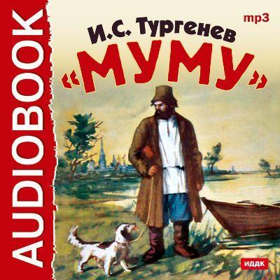 РАССКАЗ МУМУ Тургенев - YouTube