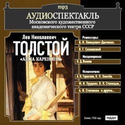 Лев Толстой Анна Каренина (спектакль)