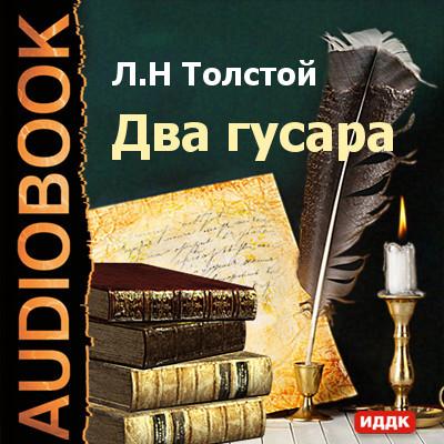 Лев Толстой Два гусара сумка printio пионер говори правду