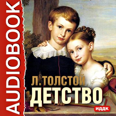 Лев Толстой Детство