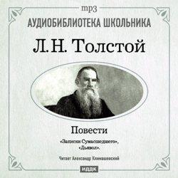 Скачать Дьявол. Записки сумасшедшего бесплатно Лев Толстой
