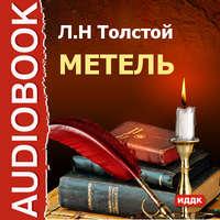 Толстой, Лев  - Метель