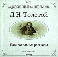 Лев Толстой Назидательные рассказы лев кожевников авось небось и кабы сборник