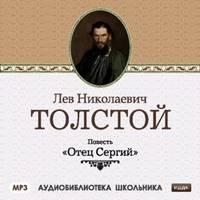Толстой, Лев Николаевич  - Отец Сергий