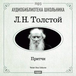 Лев Толстой Притчи андерсон п три сердца и три льва романы