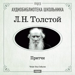 Лев Толстой Притчи
