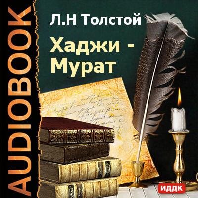 Лев Толстой Хаджи-Мурат мурат тхагалегов за тебя колым отдам