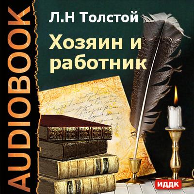 Лев Толстой Хозяин и работник хозяин уральской тайг