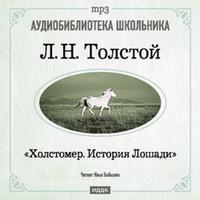 Толстой, Лев Николаевич  - Холстомер