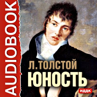 Лев Толстой Юность зомфри блог глава 3