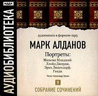 Марк Алданов бесплатно