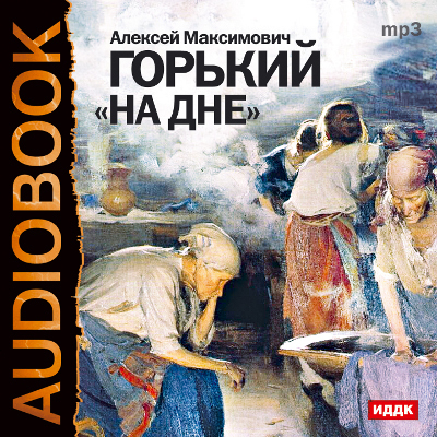 На дне (спектакль МХАТ СССР) LitRes.ru 99.000