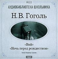 яркий рассказ в книге Н. В. Гоголь