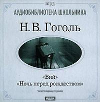 Гоголь, Н.В.  - Ночь перед Рождеством. Вий