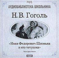 Гоголь, Н.В.  - Иван Федорович Шпонька и его тетушка