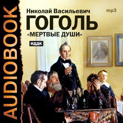 Николай Гоголь Мертвые души. Тома I и II (спектакли) владимир холменко мистификации души