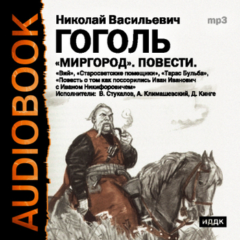 Н.В. Гоголь Миргород cd аудиокнига гоголь н в тарас бульба старосветские помещики mp3 ардис