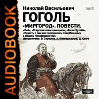 Гоголь, Н.В.  - Миргород