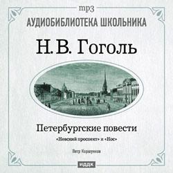 Николай Гоголь Петербургские повести: Невский проспект. Нос