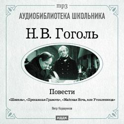 Николай Гоголь Повести: Шинель. Пропавшая грамота. Майская Ночь, или Утопленница николай гоголь шинель