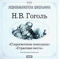 Гоголь, Н.В.  - Старосветские помещики. Страшная месть