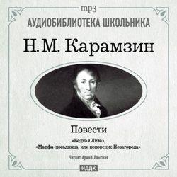 Николай Карамзин Бедная Лиза. Марфа-посадница, или покорение Новагорода николай карамзин бедная лиза