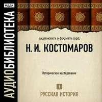 Костомаров, Николай  - Борис Годунов