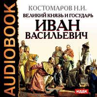 Костомаров, Николай  - Великий князь и государь Иван Васильевич