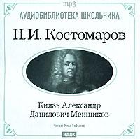 Николай Костомаров Князь Александр Данилович Меншиков