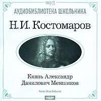 Костомаров, Николай  - Князь Александр Данилович Меншиков