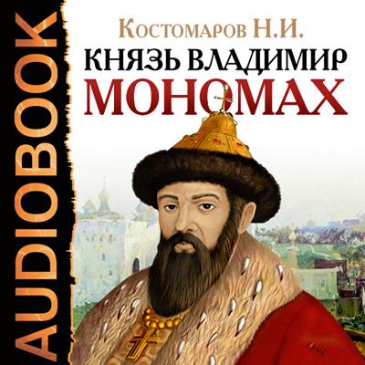 Николай Костомаров бесплатно