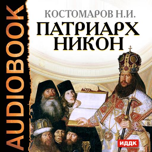 Николай Костомаров Патриарх Никон