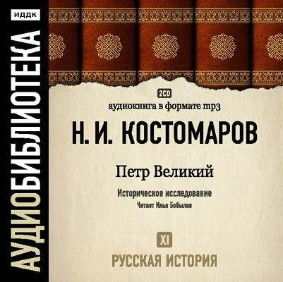 Русская история. . Петр Великий развивается быстро и настойчиво