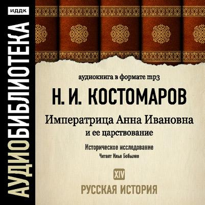 Русская история. . Императрица Анна Ивановна и ее царствование случается взволнованно и трагически