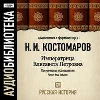 Костомаров, Николай  - Русская история. Том 15. Императрица Елисавета Петровна